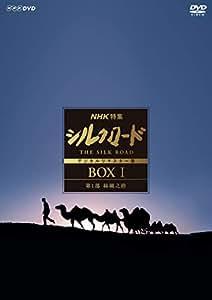 NHK特集 シルクロード デジタルリマスター版 (新価格) DVD-BOXI