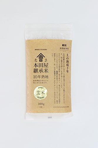 【令和元年産】本田屋継承米 【玄米】 【特別栽培コシヒカリ】 300g(真空パック)