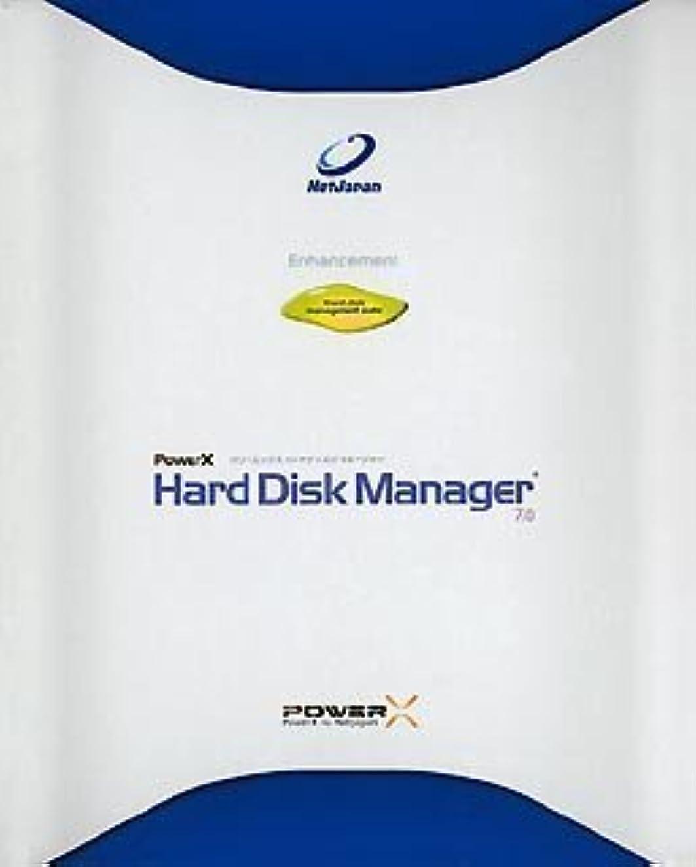 腐敗レイア換気PowerX Hard Disk Manager 7.0