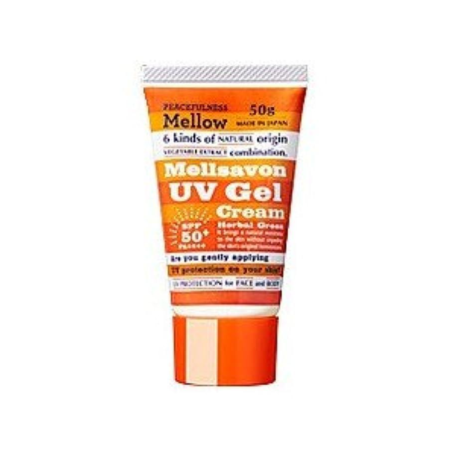 抜本的な定義する水分メルサボン UVジェルクリーム ハーバルグリーン 50g 日やけ止め 顔?全身用