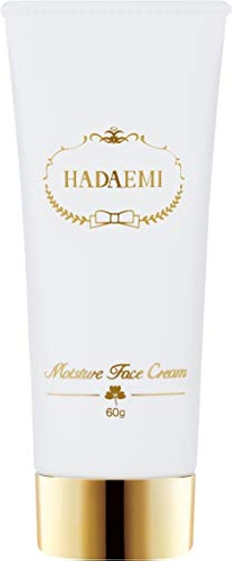 オフセット財団暗殺するHADAEMI 保湿 フェイス クリーム ハイキープモイスト 中性 日本製 60g 高保湿 無香料