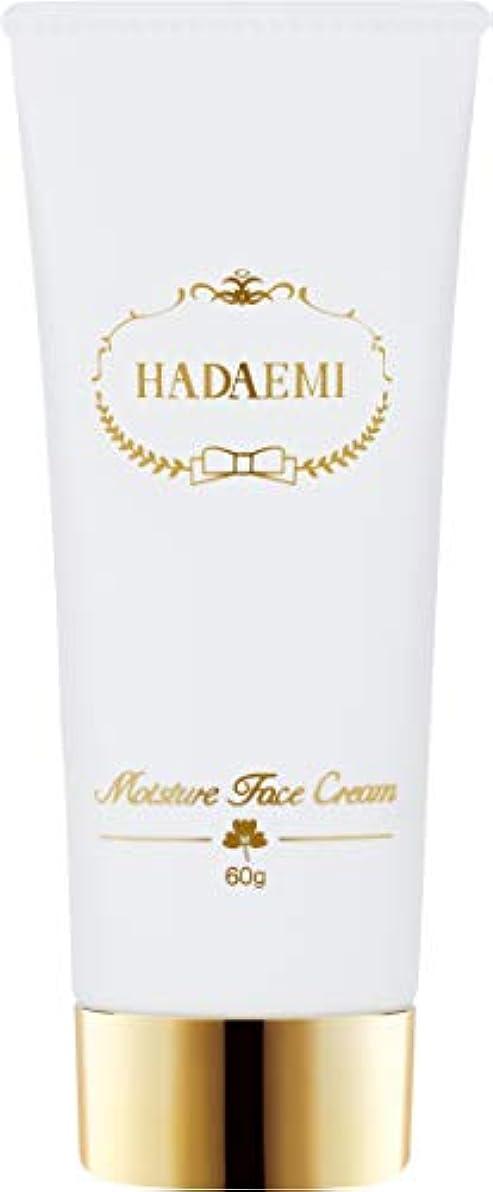 フォルダフィールド電気のHADAEMI 保湿 フェイス クリーム ハイキープモイスト 中性 日本製 60g 高保湿 無香料
