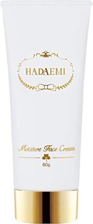 HADAEMI 保湿 フェイス クリーム ハイキープモイスト 中性 日本製 60g 高保湿 無香料