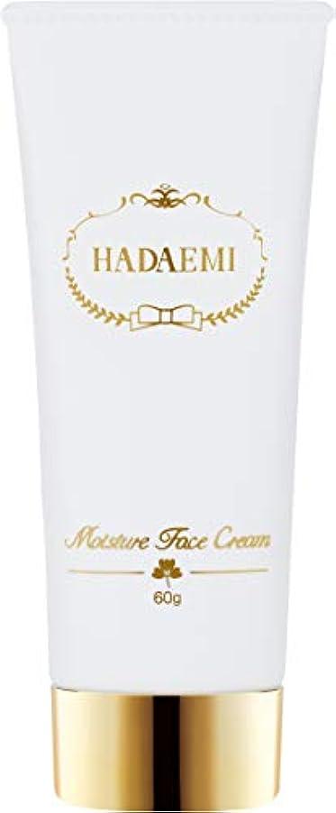 スタジアムスイス人侵略HADAEMI 保湿 フェイス クリーム ハイキープモイスト 中性 日本製 60g 高保湿 無香料