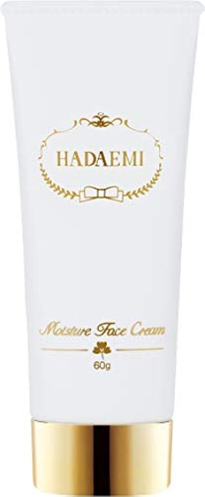 獣北方独特のHADAEMI 保湿 フェイス クリーム ハイキープモイスト 中性 日本製 60g 高保湿 無香料