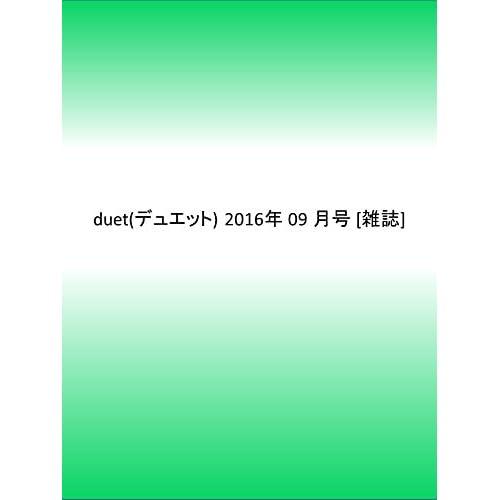 duet(デュエット) 2016年 09 月号 [雑誌]
