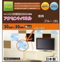 アクセントパネル WP-305 30×30cm 9枚入 雲柄 ブルー(B) 【人気 おすすめ 】