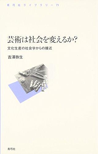 芸術は社会を変えるか?: 文化生産の社会学からの接近 (青弓社ライブラリー)の詳細を見る