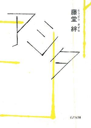 アシタ (ピュアフル文庫)の詳細を見る