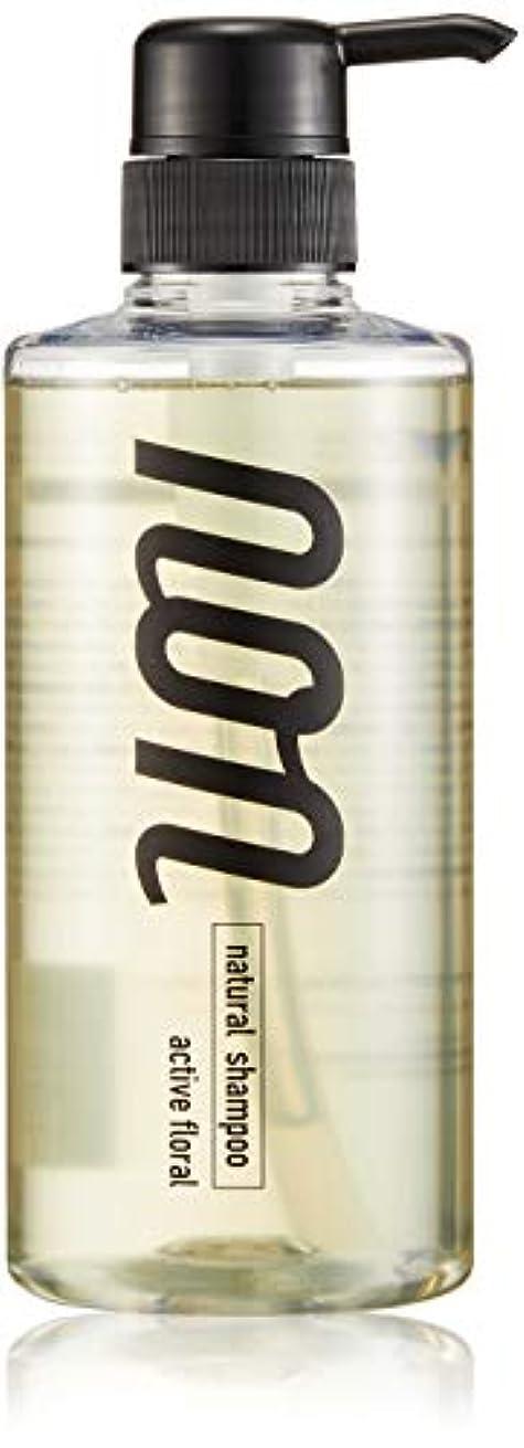 アラーム消費者退屈させるNONナチュラルシャンプー natural&active activefloralの香り【コラーゲン ヒアルロン酸 ケラチン高配合】490? ポンプシャンプー (シャンプー)