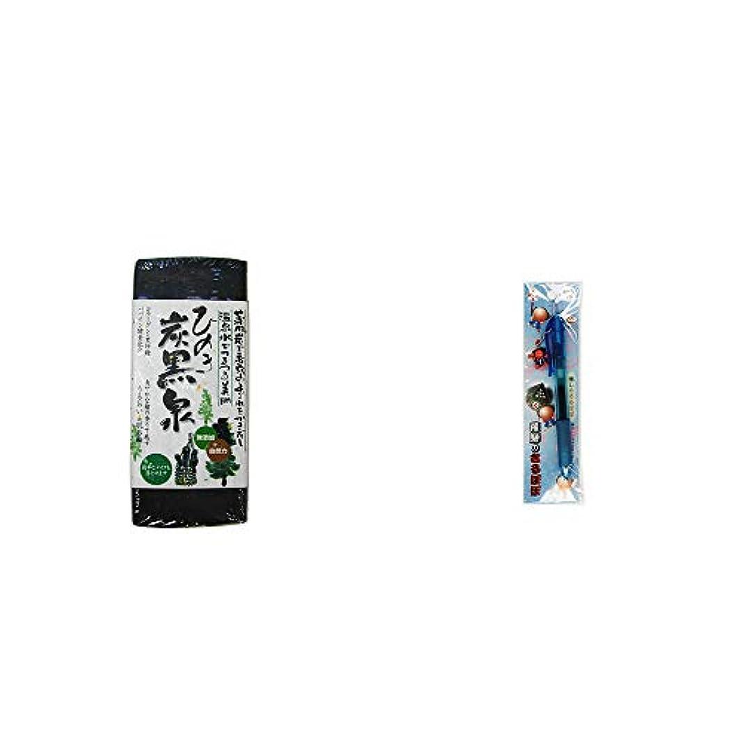 約ブリードスチュワーデス[2点セット] ひのき炭黒泉(75g×2)?さるぼぼ 癒しボールペン 【ブルー】