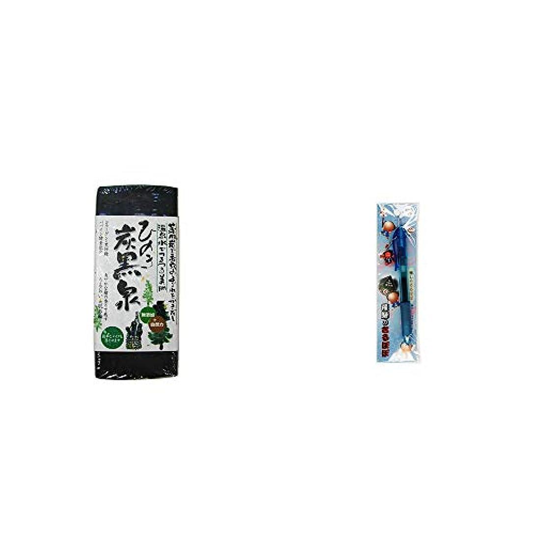 テレックス管理するマイルストーン[2点セット] ひのき炭黒泉(75g×2)?さるぼぼ 癒しボールペン 【ブルー】