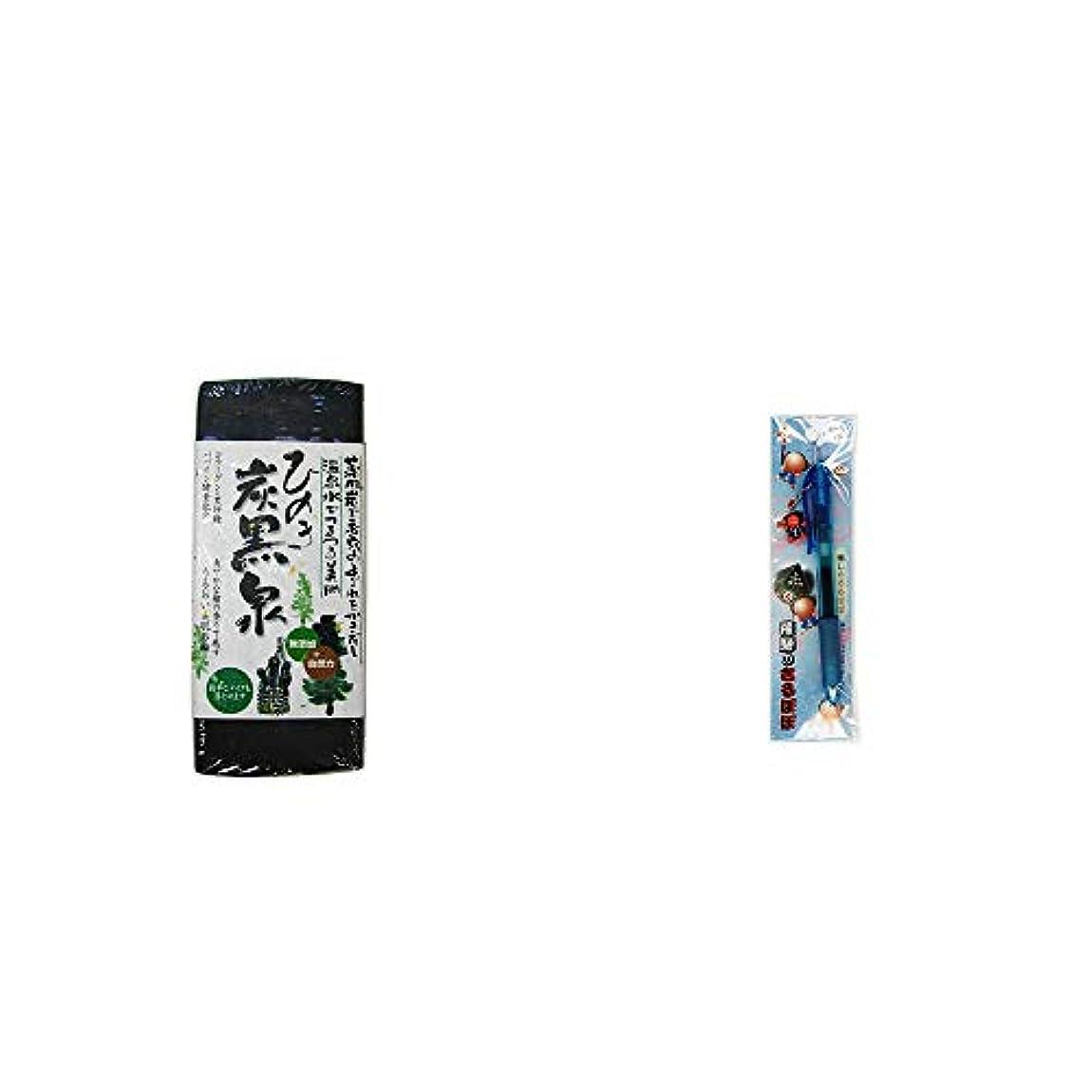 準備取り扱いアデレード[2点セット] ひのき炭黒泉(75g×2)?さるぼぼ 癒しボールペン 【ブルー】