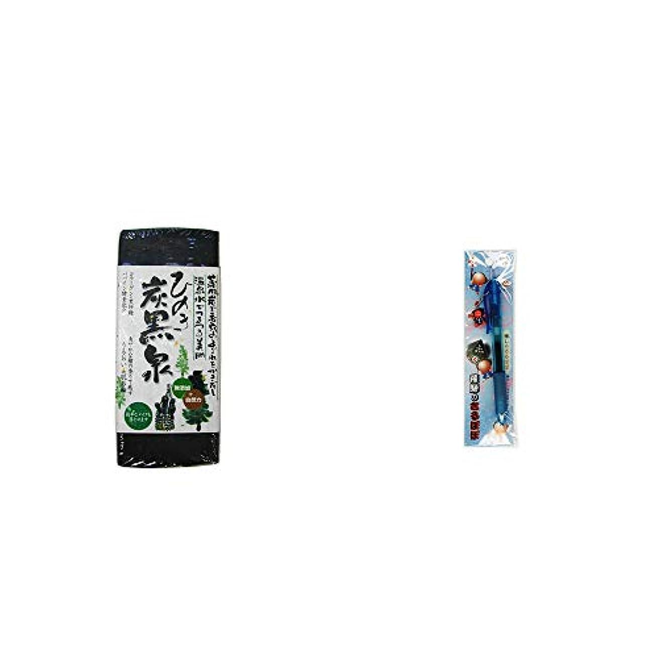 [2点セット] ひのき炭黒泉(75g×2)?さるぼぼ 癒しボールペン 【ブルー】