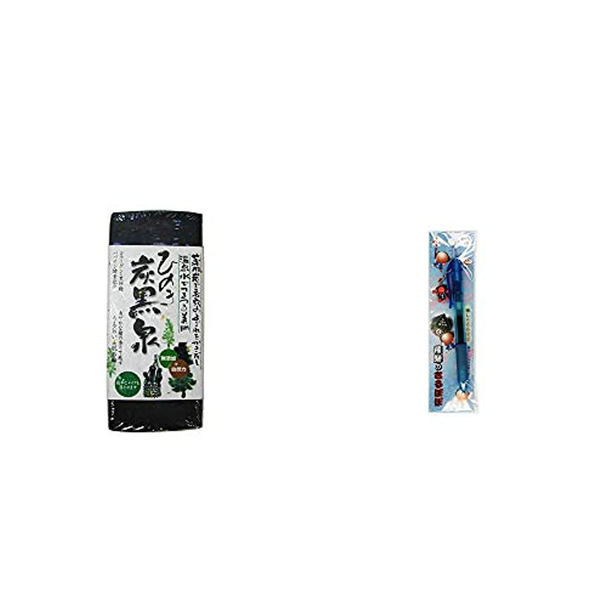 マニア泥沼実行[2点セット] ひのき炭黒泉(75g×2)?さるぼぼ 癒しボールペン 【ブルー】