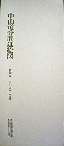 中山道分間延絵図〈第4巻〉本庄 新町 倉賀野 (1978年)