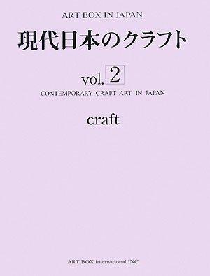 現代日本のクラフト vol.2 (ART BOX IN JAPAN)