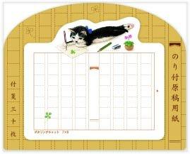 """[해외]포터 링 캣 """"스티커 원고지""""흑백 고양이/Pottering cat """"Fusen original paper"""" Black and white cat"""