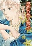 星飾り殺人事件 (白泉社文庫 の 1-31 Silkyシリーズ)