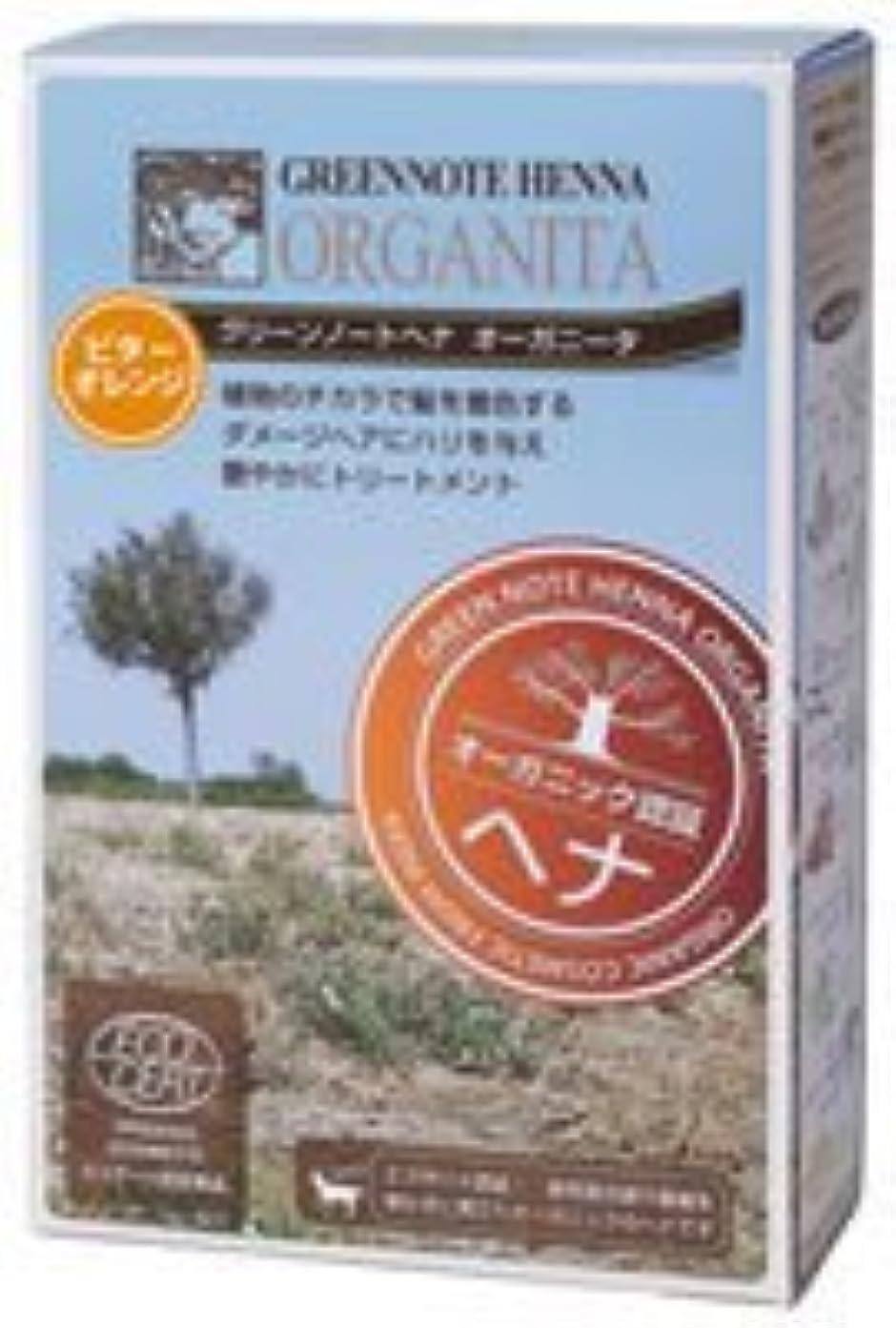 それぞれ文献であることグリーンノートヘナ オーガニータ ビターオレンジ 100g×2箱セット