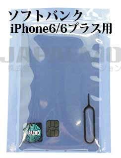 【ソフトバンク用】iPhone 6s / 6 / 6sPlus / 6Plus アクティベート nanoサイズ SIM カード 最新iOS 対応 シム トレイ ピン JAPAEMOオリジナル説明書付 (iPhone6/6Plus, ソフトバンク)