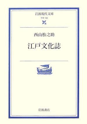 江戸文化誌 (岩波現代文庫)