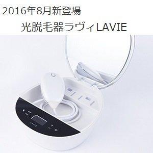 IPL光脱毛器ラヴィLAVIE(LVA500)