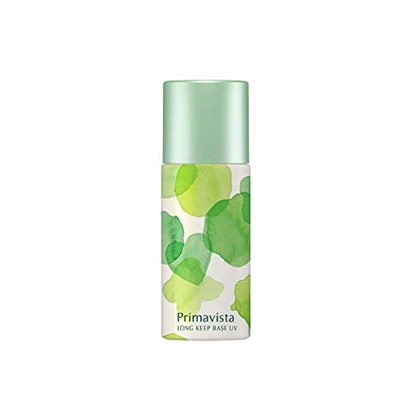 オーストラリア人不承認仕事プリマヴィスタ 皮脂くずれ防止化粧下地UV SPF15/PA++ レモングラスの香り