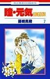瞳・元気KINGDOM 第7巻 (花とゆめCOMICS)