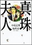 真珠夫人―漫画 (白泉社レディースコミックス)