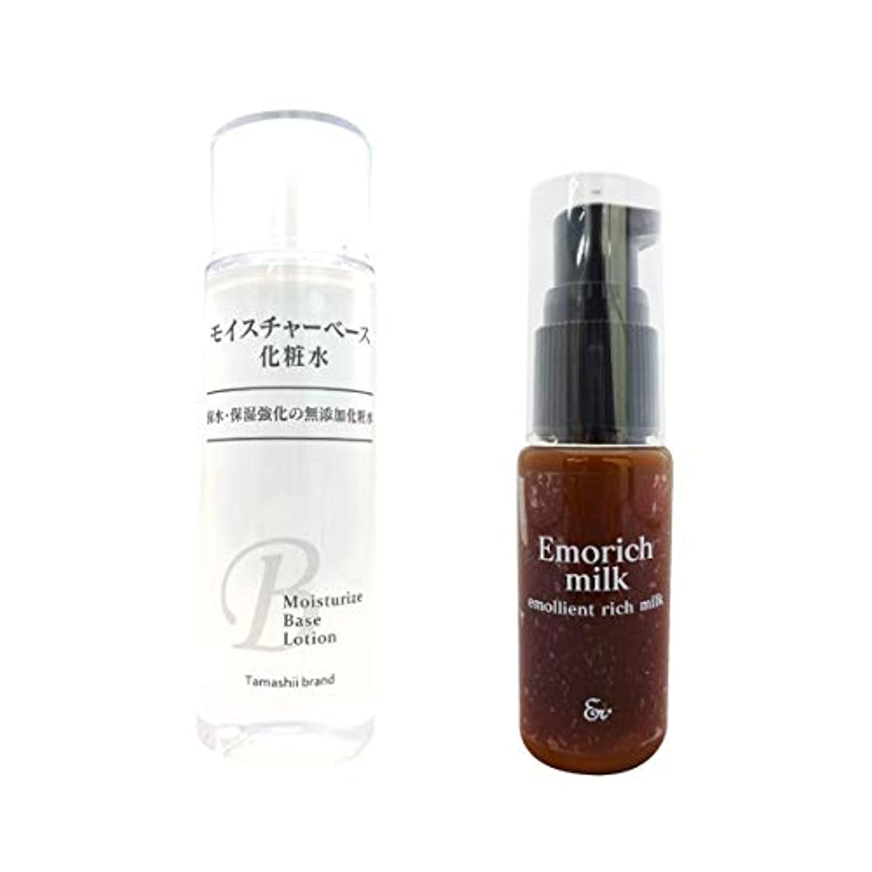 ビジョン貫通するアフリカモイスチャーベース化粧水125ml+エモリッチミルク30mlセット 無添加保湿化粧水とミルク美容液セット