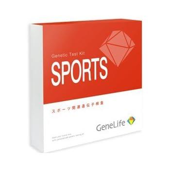 【紙報告書付き】スポーツ遺伝子検査 GeneLife SPORTS
