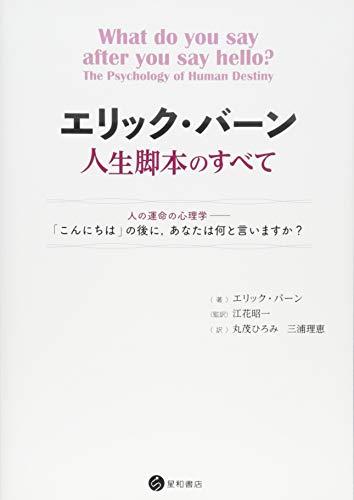 エリック・バーン人生脚本のすべて 人の運命の心理学——「こんにちは」の後に,あなたは何と言いますか?