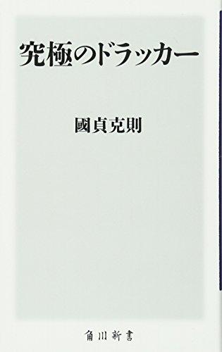 究極のドラッカー (角川oneテーマ21)の詳細を見る