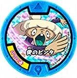 妖怪ウォッチ(妖怪メダル) /必殺メダル/フシギ族/バクロ婆(必殺技)