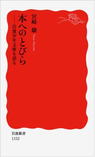 本へのとびら――岩波少年文庫を語る (岩波新書)の詳細を見る