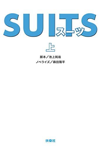 SUITS(上) (扶桑社文庫)