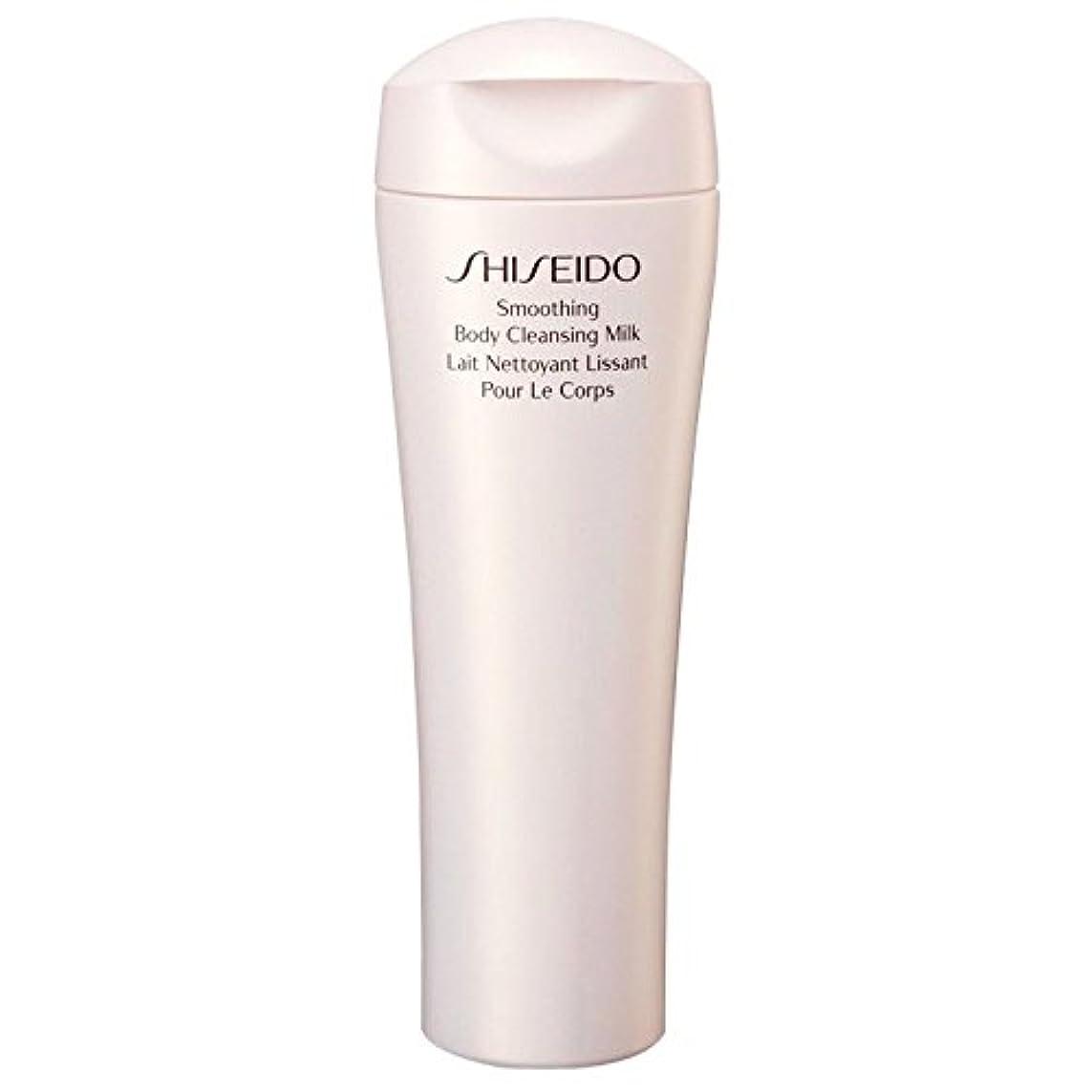 カビ復活させる電気的[Shiseido] 資生堂スムージングボディクレンジングミルク200ミリリットル - Shiseido Smoothing Body Cleansing Milk 200ml [並行輸入品]