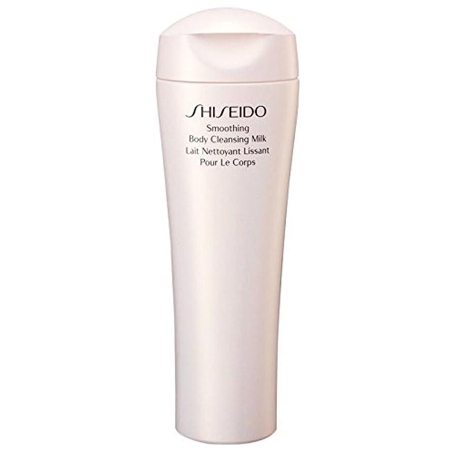 マークダウン根絶する磁石[Shiseido] 資生堂スムージングボディクレンジングミルク200ミリリットル - Shiseido Smoothing Body Cleansing Milk 200ml [並行輸入品]