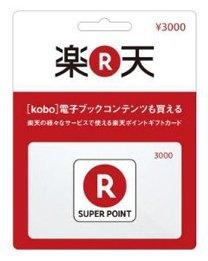 楽天スーパーポイント 3000円カード