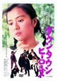 ダウンタウンヒーローズ [DVD]