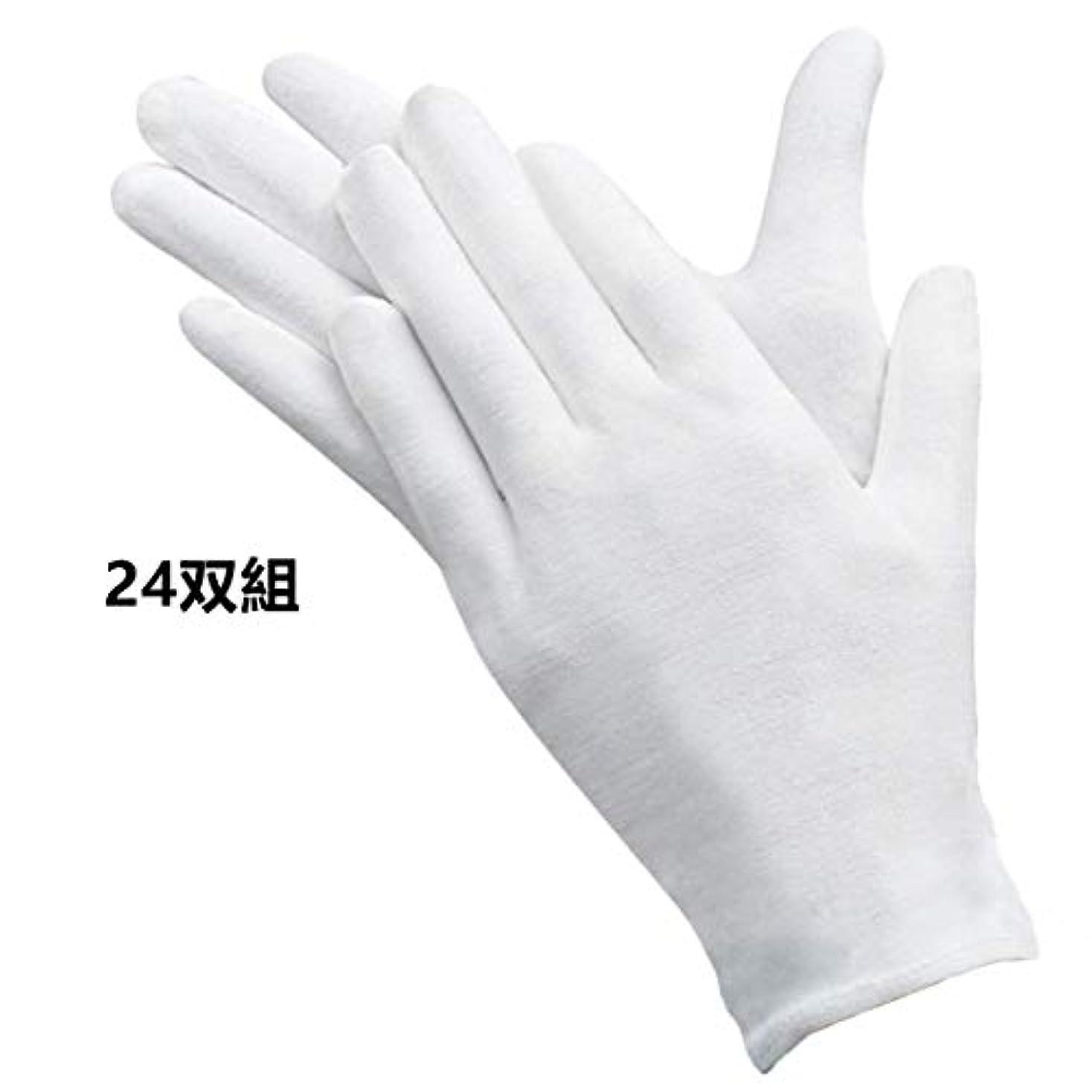 切る参加者有効winkong 綿手袋 24双組入り Lサイズ 純綿100% ホワイト コットン手袋 白手袋 メンズ 手袋 レディース 手荒れ防止 おやすみ 湿疹用 乾燥肌用 保湿用 礼装用 作業用