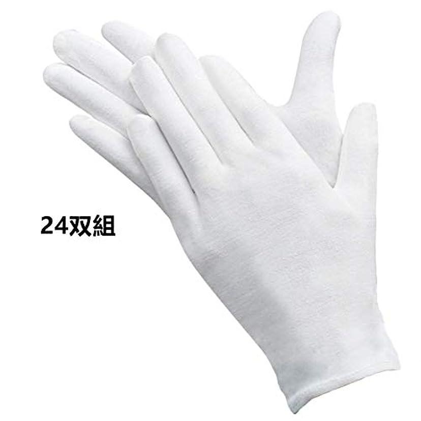 winkong 綿手袋 コットン手袋 純綿100% 24双組入り ホワイト 白手袋 メンズ 手袋 レディース 手荒れ防止 おやすみ 湿疹用 乾燥肌用 保湿用 礼装用 作業用
