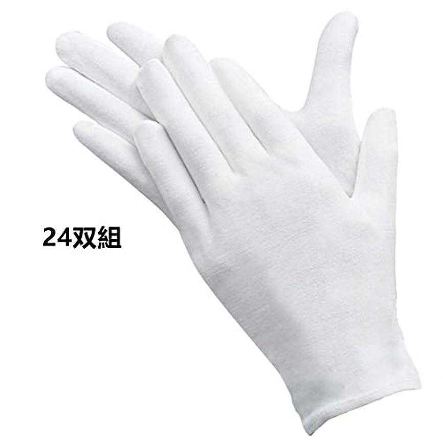 きらめき効果的にサスペンドwinkong 綿手袋 24双組入り Lサイズ 純綿100% ホワイト コットン手袋 白手袋 メンズ 手袋 レディース 手荒れ防止 おやすみ 湿疹用 乾燥肌用 保湿用 礼装用 作業用