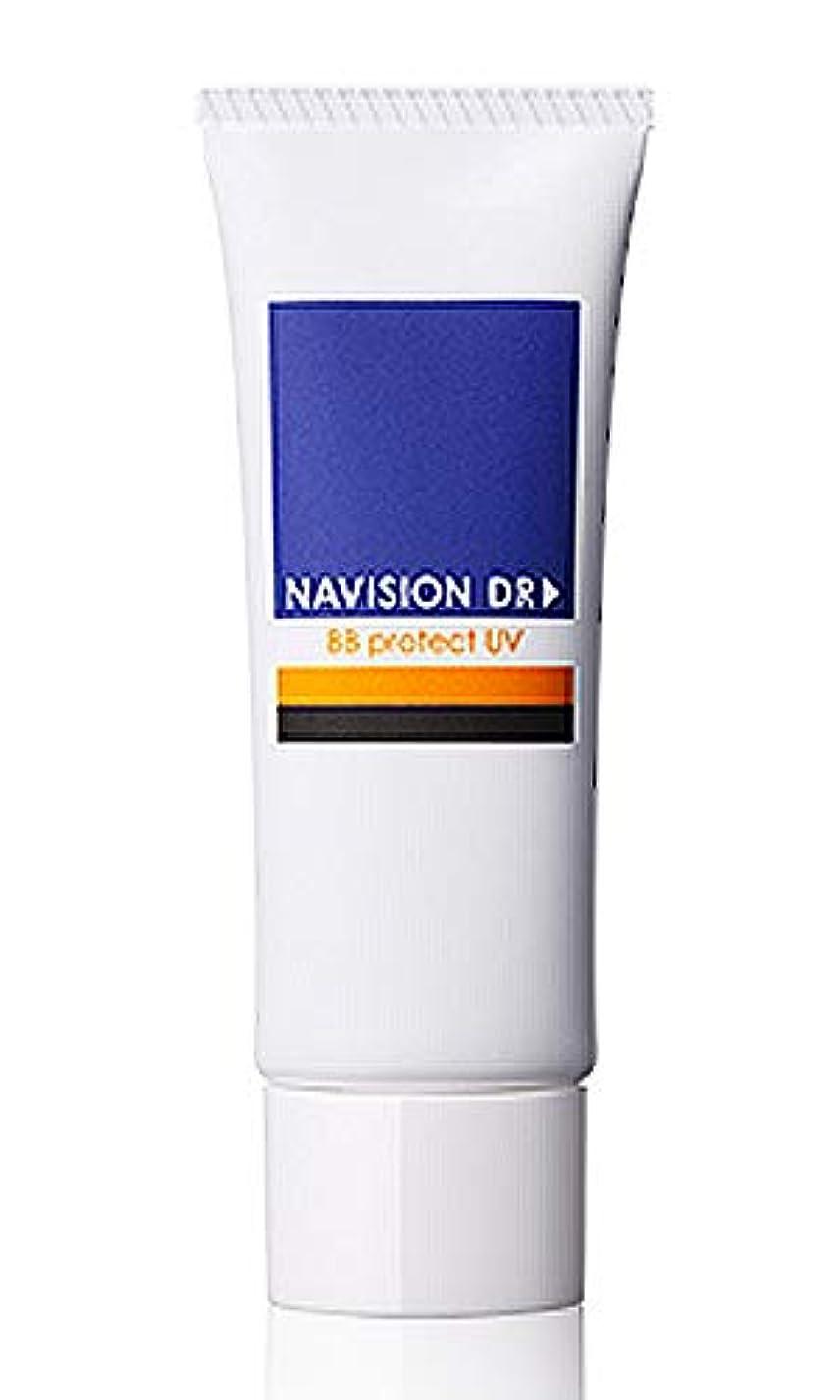 中世のマインド葉NAVISION DR? ナビジョンDR BBプロテクトUV 顔用 ②自然な肌色 SPF50?PA++++ 【医療機関限定取扱品】