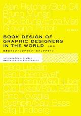 世界のグラフィックデザイナーのブックデザインの詳細を見る