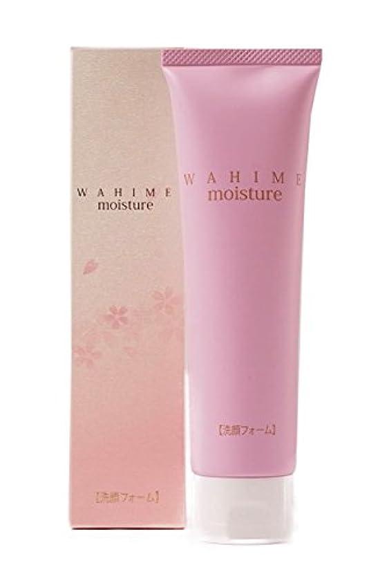 WAHIME和姫 モイスチュアフォーム〈洗顔フォーム〉 100g