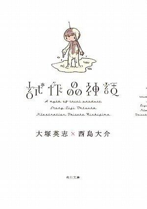 試作品神話 (角川文庫)の詳細を見る