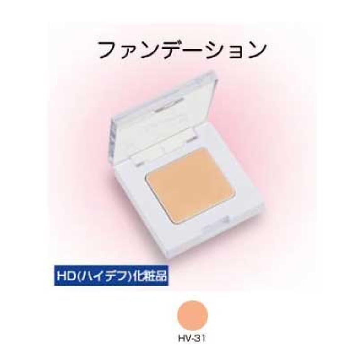 野球賢明な整然としたシャレナ カバーファンデーション ミニ HV-31【三善】