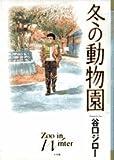 冬の動物園 (ビッグコミックススペシャル)